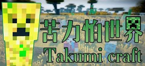 takumi-craft-mod